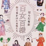 大木亜希子の2時間イッキ読み! 第6回 あの日、頭を刈り上げて反抗した私を愛する