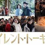 中村倫也、クリスマスイブの渋谷で不可解な行動を…?『サイレント・トーキョー』場面写真解禁