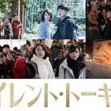 聖夜の東京を絶望が襲う『サイレント・トーキョー』オールキャスト登場の場面写真解禁