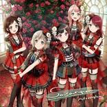 『バンドリ!』Afterglowの7thシングル「Sasanqua」発売&カレンダープレゼントキャンペーン開催