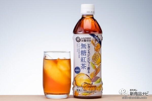 注いだグラスとレモン&ジンジャー香る無糖紅茶ボトル