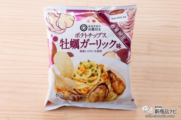 ポテトチップス 牡蠣ガーリック味