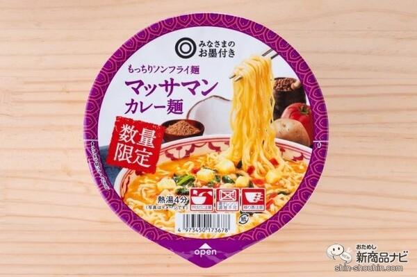 もっちり®ノンフライ麺 マッサマンカレー麺