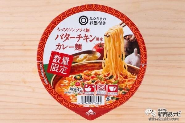 もっちり®ノンフライ麺 バターチキン風味カレー麺