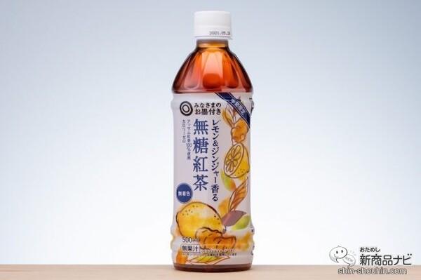レモン&ジンジャー香る無糖紅茶