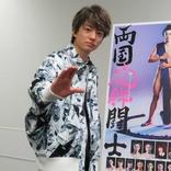 伊藤健太郎容疑者は男気あるタイプ ともに仕事したテレビ関係者「信じられない」