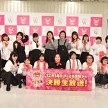 女芸人頂上決戦「THE W」ゆりやんら10組が決勝進出 ぼる塾・きりや「トリオが連続で優勝したい」