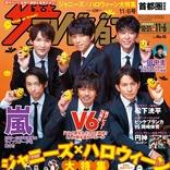 V6が雑誌「週刊ザテレビジョン」の表紙を飾る!誌面にはHiHi Jets、美 少年、なにわ男子などが登場!