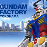 【GoToトラベル】対象でプラモも付く宿泊プランで「GUNDAM FACTORY YOKOHAMA」を堪能しよう 日本旅行で10月30日からオリジナルツアー発売
