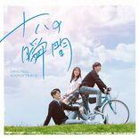 Wanna One出身オン・ソンウ主演青春ドラマ「十八の瞬間」OST日本版がリリース