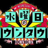 「水曜日のダウンタウン」説9選!ナダル、尾形…ドッキリを振り返り