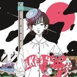 アジカンのCDジャケットなど300以上の作品を展示!『中村佑介展 BEST of YUSUKE NAKAMURA』開催