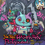 『妖怪ウォッチ ワールド』にて「妖怪ハロウィンパーティー2020」が開催中