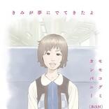 モモコグミカンパニー(BiSH)、漫画家・うすた京介による表紙&題字のエッセイ集『きみが夢にでてきたよ』刊行