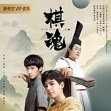 『ヒカルの碁』初の中国版実写ドラマ『棋魂』予告編を公開 動画配信サービス愛奇芸(iQiyi)で配信がスタート