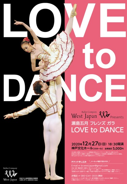 Ballet Company West Japan presents 瀬島五月 フレンズ ガラ「LOVE to DANCE」フライヤー