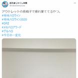 """「いるいる」ガリチュウ福島ら芸人たちの""""地味ハロウィン""""に共感殺到!?"""