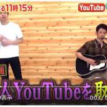 品川庄司のYouTubeが壊滅的…芸人たちは本当にYouTubeを「やりたい」のか?