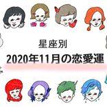 【恋愛運】2020年11月のあなたの運勢は?