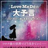 「当たりすぎる!」と話題の占い師Love Me Doが新刊で未来を大予言!