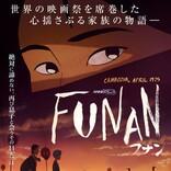 アヌシー映画祭グランプリ『FUNAN フナン』心揺さぶる家族の物語 公開決定&予告解禁