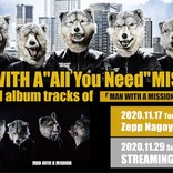 MAN WITH A MISSION、新曲「All You Need」のデジタル配信が決定 Zepp Nagoya公演の開催も発表に