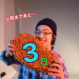 伊藤健太郎と伊勢谷友介の二人も逮捕に 共演映画『とんかつDJアゲ太郎』『十二単衣を着た悪魔』の受難