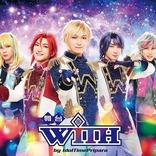 TVアニメ「アイドルタイムプリパラ」に登場するWITHが完全オリジナルストーリーで舞台化 キービジュアル公開&新キャラクターの出演も決定