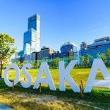 大阪からの日帰り旅行スポットおすすめ20選!小旅行気分を気軽に味わおう♪