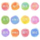 「睦月」「如月」、読めますか?「時雨月」は何月の別称か知っていますか?