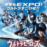 「ウルトラヒーローズEXPO 2021 ニューイヤーフェスティバル」今年も開催決定