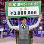 鈴木保奈美、小5クイズ全問正解で300万円! ドラマ現場のドリルで勉強