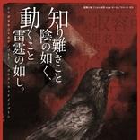 """西田大輔オリジナル作品、""""ヒトラー""""を描く『知り難きこと陰の如く、動くこと雷霆の如し。』が3度目の再演決定"""