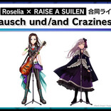 『バンドリ!』りRoselia×RAISE A SUILENが合同ライブ「Rausch und/and CrazinessⅡ」を2021年2月22日に開催