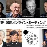 東京芸術劇場、世界の舞台芸術をけん引する芸術監督による国際オンライン会議を開催 収録動画を無料で公開配信