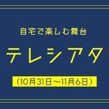 【今週家でなに観よう?】10月31日(土)~11月6日(金)配信の演劇&クラシックをまとめて紹介