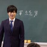 """今夜スタート『先生を消す方程式。』 田中圭が""""笑顔の教師"""" 問題児たちとの対決始まる"""