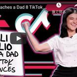 10代姉妹が億かせぐTikTokの世界、スターランキング発表