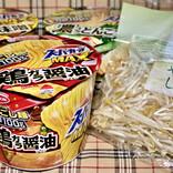"""日本を明るくするカップ麺のアレンジレシピ 第11回 スーパーカップ1.5倍×もやしで""""がっつり系""""にアレンジ!!"""