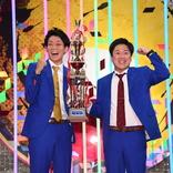 ネイビーズアフロが『上方漫才コンテスト』優勝! 高学歴コンビが「次の目標はクイズ王!」