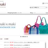 カンボジアのシルク産業と女性雇用を支援するハンドメイドシルクmakixmaki