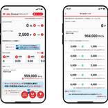 「JAL Global WALLET」にマイルチャージ機能追加 1マイル=最大1.1円