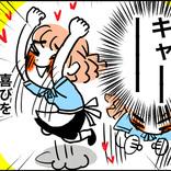 超イケメン「東幹久似」から、きたんです。デートのお誘い!