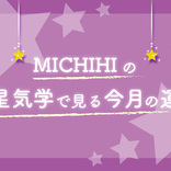 MICHIHIの「九星気学でみる今月の運勢」(11月7日~12月6日)