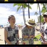 久保ミツロウ、ハワイで大暴れ 千葉雄大も感心「流れがすばらしい」