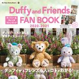 どういう子? どう出会ったの? がまるわかり! 6人では初のファンブック『ダッフィー&フレンズ ファンブック 2020-2021』が本日発売!