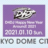 「アルゴナビス・D4DJ・バンドリ!3DAYSスペシャルイベント」東京ドームシティホールにて開催決定