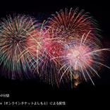 大阪・関西からエールの輪を! 吉本興業が11月末に全国から視聴できる花火大会を開催