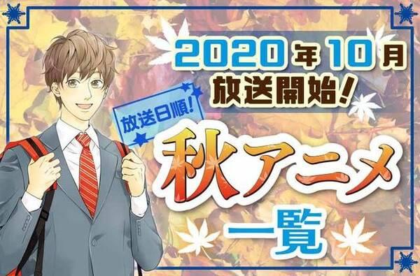2020秋アニメ一覧! 10月開始アニメ最新まとめ【放送日順】|numan