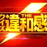 """""""セクシーノブ""""の衝撃! 今夜の『クイズ!THE違和感』2時間スペシャルで波瑠がクイズに挑戦"""